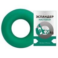"""Эспандер кистевой """"Fortius"""", кольцо 20 кг (зеленый) , 10017721, 00.Новые поступления"""