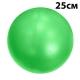 PLB25-1 Мяч для пилатеса (ПВХ) 25 см (зеленый) (E29315)